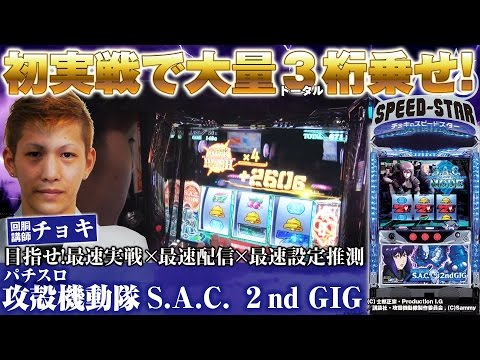 目指せ!チョキのSPEED STAR vol.3