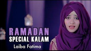 Laiba Fatima - New Ramzan Nasheed 2019 - Qaseeda Burda Shareef - R&R Al Jilani Studio