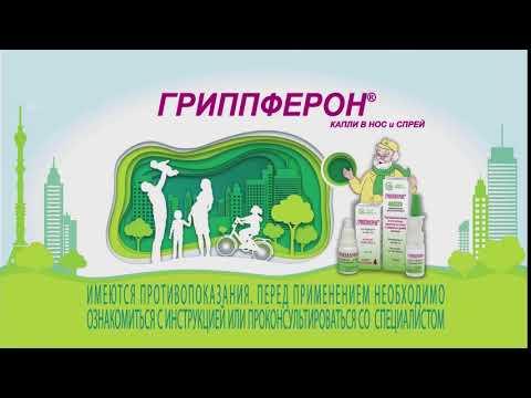 Гриппферон - Реклама