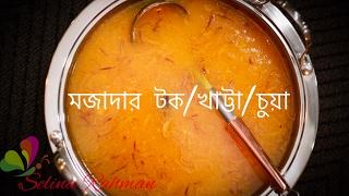 মজাদার টক রান্না ॥ Baby Taro Sour Soup ॥ টক/খাট্টা/চুয়া ॥ Tok/Khatta/Chua ॥ R# 103