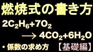 エタノール 完全 燃焼 化学 反応 式