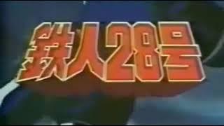 추억의 애니 만화영화 철인28호 鉄人28号 오프닝편 (1980) Animation Cl...