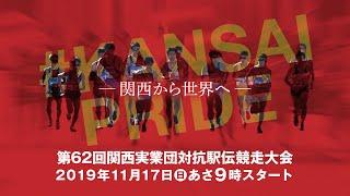 第62回 関西実業団対抗駅伝競走大会