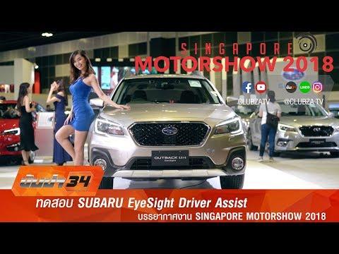 ขับซ่า 34 : ทดสอบระบบ EyeSight Driver Assist ที่ SINGAPORE MOTORSHOW 2018 Test Drive by #ทีมขับซ่า