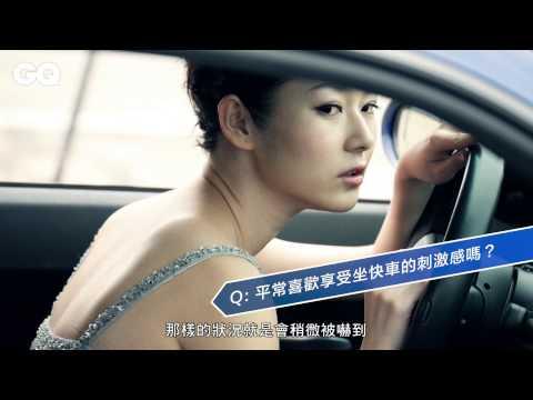 关于车~女人想说的是(GQ)