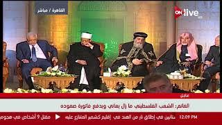 رئيس مجلس الأمة الكويتي: يجب عدم التقليل من قيمة المؤتمرات التي تدعم القدس