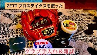 [ZETT プロステイタス]グラブ手入れ紹介&雑談!