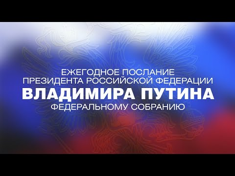 Послание Путина Федеральному собранию 2020. Телеверсия