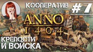 Anno 1404 прохождение с Тоникой в Кооперативе [Часть #7]
