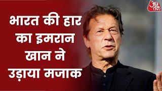 Imran Khan ने भारत की हार का उड़ाया मजाक, कहा- हार के बाद बात करने का वक्त नहीं | Latest News