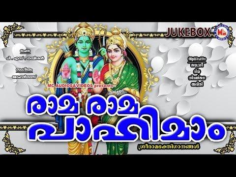 ശ്രീരാമ സന്ധ്യാനാമം | Sree Rama Sandhya Namam | Hindu Devotional Songs Malayalam | Sree Rama Songs
