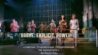 Мюзикл: Отныне и вовек
