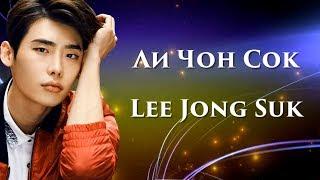Ли Чон Сок / Lee Jong Suk / 이종석 (Дорамы и Фильмы + Слайд - Шоу)