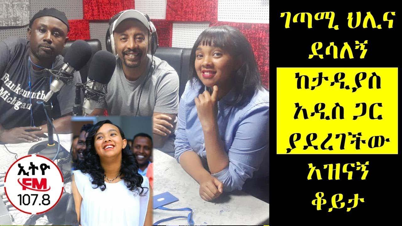 Download ETHIOPIA - ገጣሚ ህሊና ደሳለኝ ከታዲያስ አዲስ ጋር ያደረገችው አዝናኝ ቆይታ!