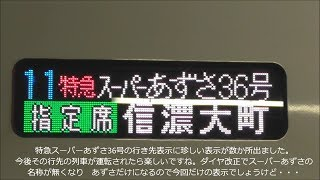 最終特急スーパーあずさ36号 行き先表示に異変?& 最終E257系快速 2019.3.15 JR松本駅 光panasd 1173