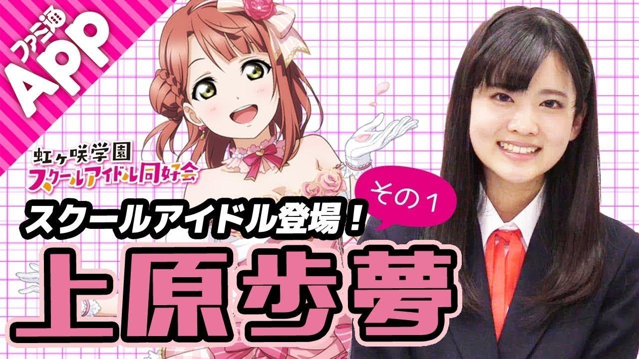 【ファミ通App分室】虹ヶ咲学園スクールアイドル同好会メンバ―紹介1・上原歩夢