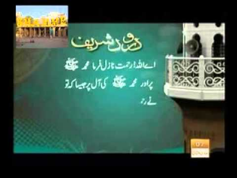 Darood Sharif  with urdu translation
