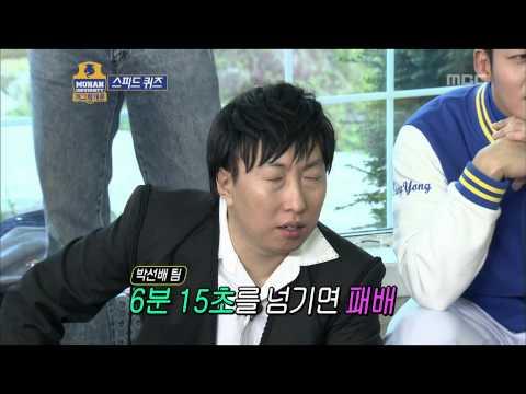 Infinite Challenge, Lee Na-young(2) #09, 이나영(2) 20120804