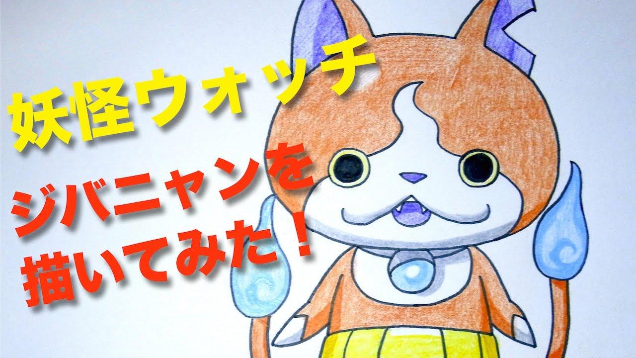 妖怪ウォッチ アニメ 映画 キャラクター ジバニャンの絵イラストを描い