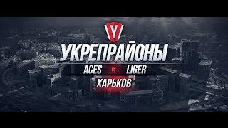 [Бои в Вылазках] ACES vs LIGER #1 карта Харьков