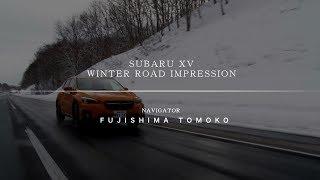 藤島知子 SUBARU XV 雪道試乗インプレッション
