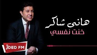 Hani Shaker - Khont Nafse (EXCLUSIVE) | 2019 | هاني شاكر - خنت نفسي