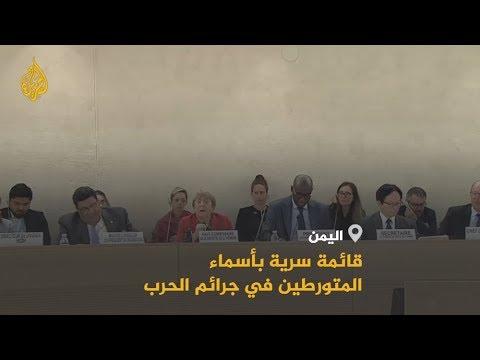 قائمة سرية بأسماء المتورطين في جرائم الحرب باليمن  - 00:54-2019 / 9 / 11