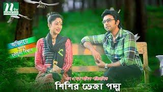 Bangla Natok: Shishir Veja Poddo   Ziaul Faruq Apurba, Mautusi Biswas  Directed By SA Huq Allik