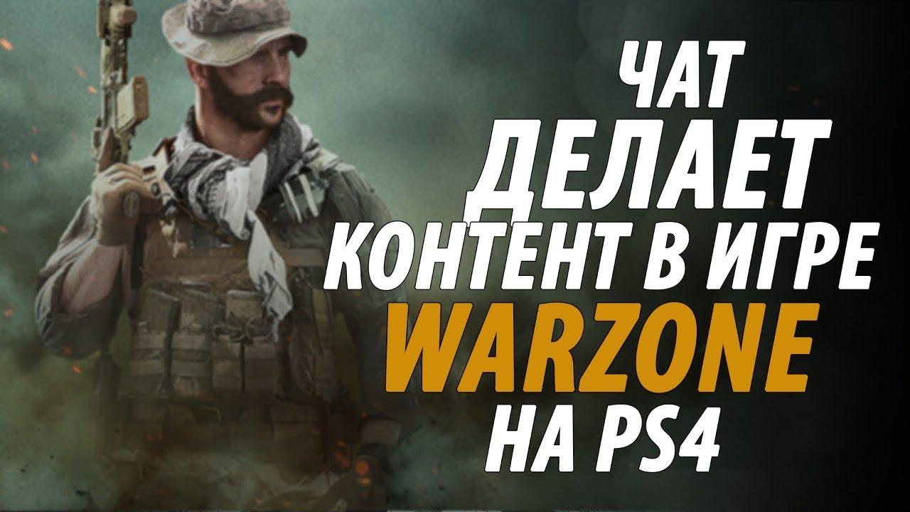ВОЗЬМЕМ ТОП-1 ИЗ ЧАТА СТРИМ Call of Duty®  Warzone PS4 Pro