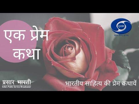 Ek Prem Katha - PATRI  Ep# 16