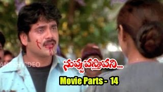 Nuvvu Vasthavani Movie Parts 14/14 - Akkineni Nagarjuna, Simran - Ganesh Videos