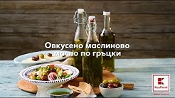 Kaufland | Овкусено маслиново масло по гръцки
