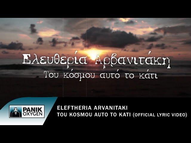 Του Κόσμου Αυτό Το Κάτι feat. Ελευθερία Αρβανιτάκη - Official Lyric Video