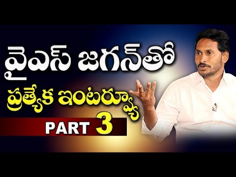 YS Jagan Mohan Reddy Exclusive Interview - Sakshi TV || Part 3 - Watch Exclusive