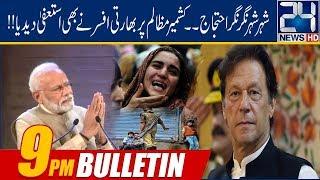 News Bulletin | 9:00pm | 25 Aug 2019 | 24 News HD