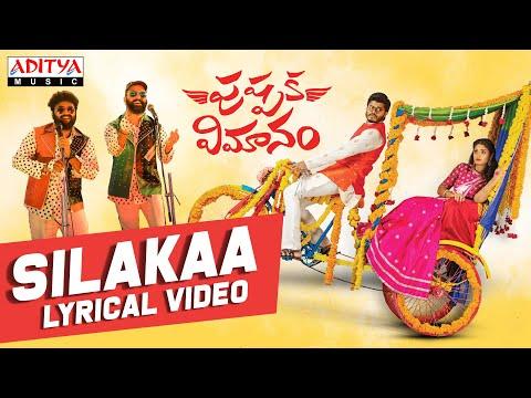 #Silakaa Lyrical Song | Pushpaka Vimanam Songs | Anand Deverakonda | Damodara | Ram Miriyala