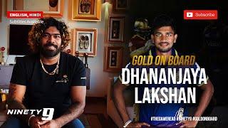 dhananjaya-lakshan-gold-on-board