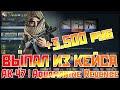 Case Opening - AK-47 | Aquamarine Revenge (CS:GO)