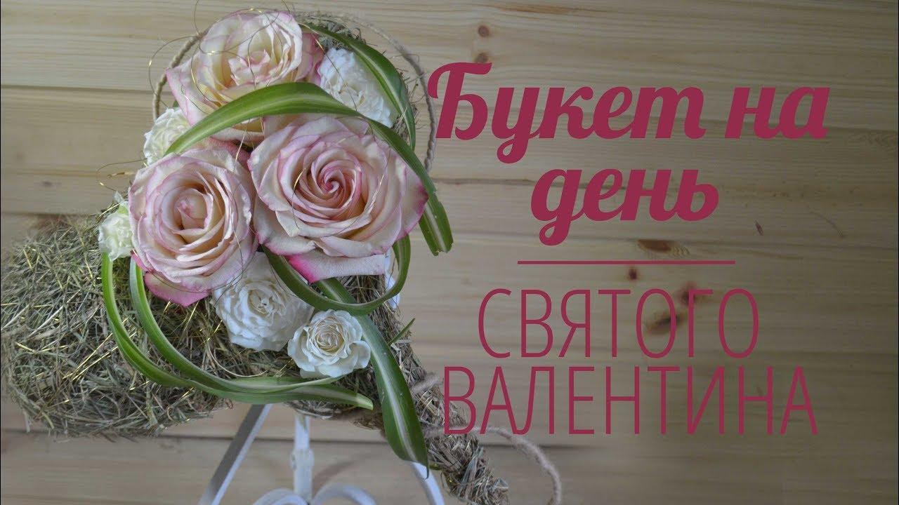 Флористика Букет день СВЯТОГО ВАЛЕНТИНА | Украшаем одну розу