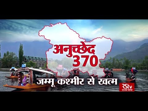 RSTV Vishesh - 05 August 2019: Article - 370 | अनुच्छेद - 370