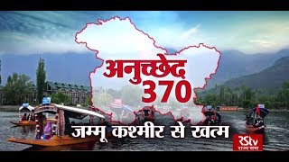 RSTV Vishesh - 05 August 2019: Article - 370 | अनुच्छेद - 370