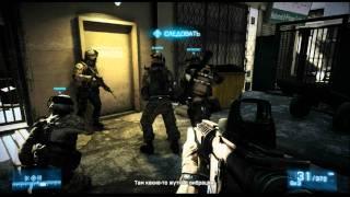 Battlefield 3 прохождение часть 1(xbox360)RUS