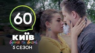 Киев днем и ночью - Серия 60 - Сезон 5