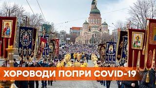 Несмотря на забитые больницы в Харькове не верят в коронавирус и устраивают хороводы
