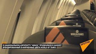 Новый танколет от World of Tanks представили в Беларуси