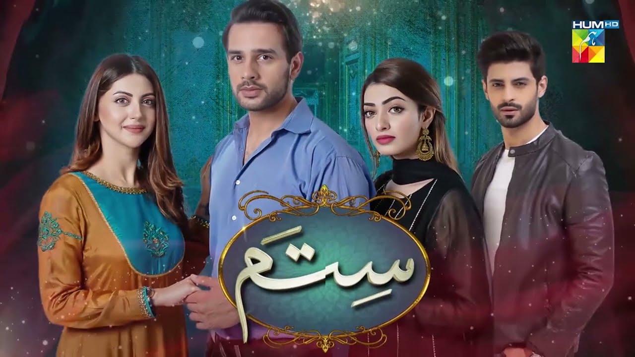 Nawal Saeed Interview | Sitam | HUM TV | Drama