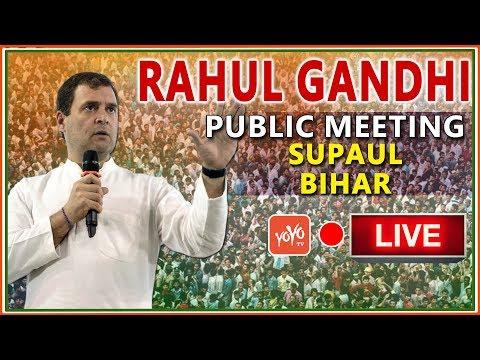 LIVE: Congress President Rahul Gandhi addresses public meeting in Supaul, Bihar | YOYO TV LIVE