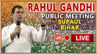 LIVE: Congress President Rahul Gandhi addresses public meeting in Supaul, Bihar | YOYO TV LIVE