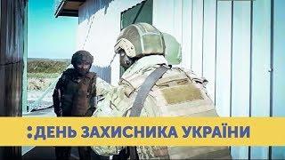 День захисника України. Сили спеціальних операцій