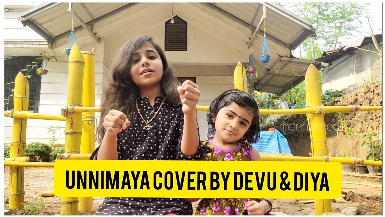 മൊഞ്ചത്തി പെണ്ണേ ഉണ്ണിമായേ |  Unnimaya Cover Song | Devu & Diya | Maniyarayile Asokan | DQ